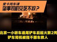 追尾起火事故2人身亡 铲车司机已被刑拘