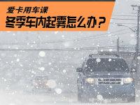 冬季车玻璃容易起雾 到底该如何防治?