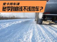 冬季用车的世纪难题!到底该不该热车?