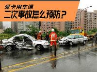 小事故酿惨剧 二次伤害事故如何避免?