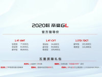 2020款吉利帝豪GL上市 7.78-11.58�f元