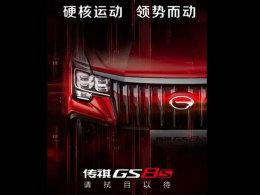 广汽传祺GS8S于4月下旬上市 前脸换新颜