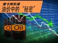 国际油价崩盘,国内油价会喜迎暴跌吗?