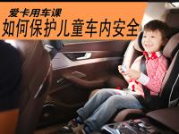 家长请注意 如何保护儿童的车内安全?