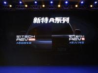 新特全新A系列产品发布 AEVs或9月上市