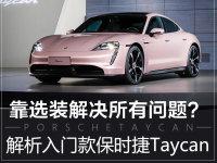 解读低配车 88.8万的保时捷Taycan香吗