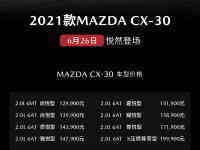 2021款马自达CX-30上市 12.99-19.99万