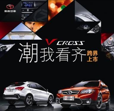 广州新瑞东南汽车V5 plus V CROSS耀眼上市高清图片