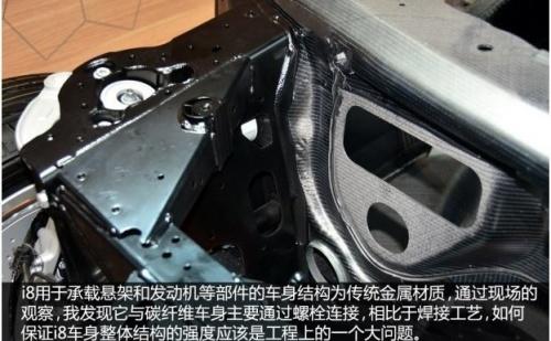 融合碳纤维与金属宝马i8车身结构解析