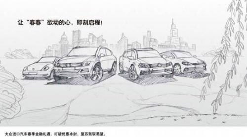 大众汽车设计图手绘