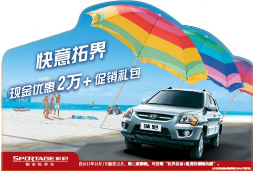 中国房车锦标赛福瑞迪喝彩高清图片