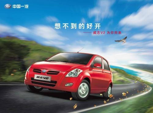 天津一汽威志V2限时促销 现车优惠3000高清图片