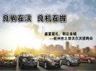 【杭州】盛夏豪礼,利让全城-世之贸沃尔沃团购会