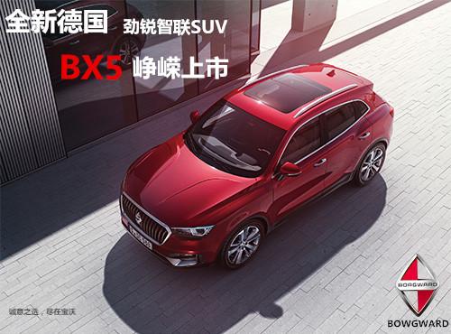【东莞】全新德国 劲锐智联SUV BX5峥嵘上市品鉴会