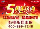 [东莞市]石排永佳丰田5周年庆典特惠抢购专场