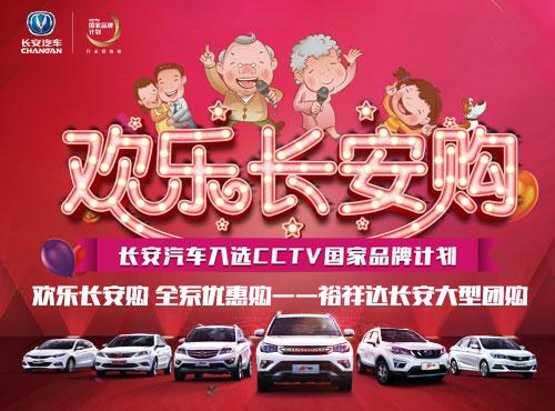 [深圳市]欢乐长安购 全系优惠购――裕祥达长安大型团