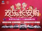 [深圳市]欢乐长安购 全系优惠购——裕祥达长安大型团