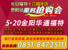 [贵阳市]长安福特十六周年庆限时抢购会-贵阳站