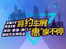 """[深圳市]免费看车展,购车享""""油""""礼!一站式购车就在"""