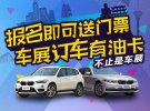 """[深圳市]爱卡邀您看车展,轻松购车享""""油""""礼!"""