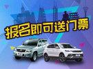 [深圳市]爱卡邀您看车展,省钱省心买爱车!