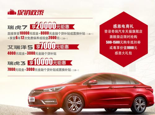 [长沙市]奇瑞汽车周年庆厂家大促