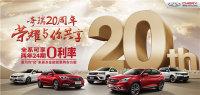 【安徽市】奇瑞20周年 荣耀与你共享