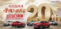 【东莞市】奇瑞20周年 荣耀与你共享