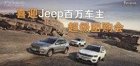 [济南市]喜迎JEEP百万车主,厂家直投超级团购