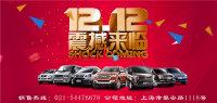 上海九和2017年双12年终大回馈,最高可达万元优惠!
