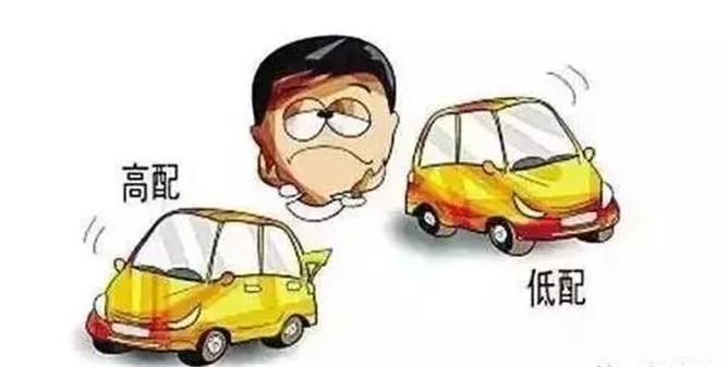 低配车也能秀出高配气质