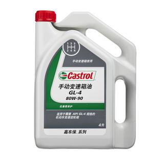 嘉实多机油润滑油嘉车保手动变速箱油