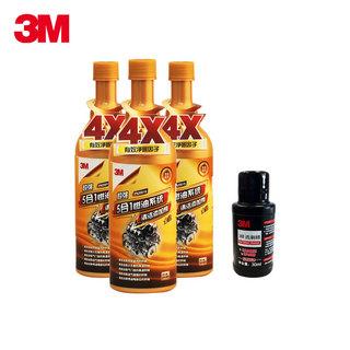 3M正品燃油宝汽油添加剂3瓶装