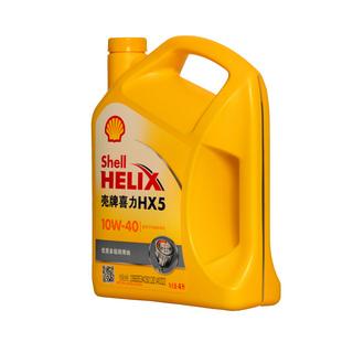壳牌机油 喜力HX5矿物机油10W-40 4L