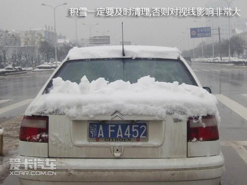 冰雪天气驾驶