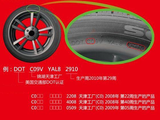 轮胎生产批号