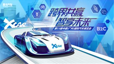 2015广州车展 最速探馆进行时