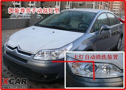 东风雪铁龙06款凯旋尊贵氙灯版北京热卖高清图片