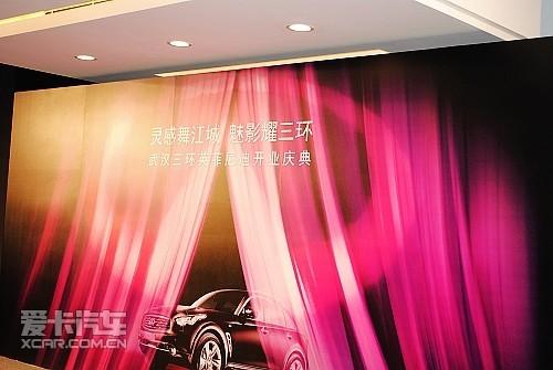三环英菲尼迪汽车专营店盛装开业 高清图片