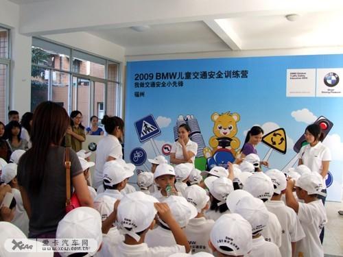 2009bmw儿童安全训练营走进榕城