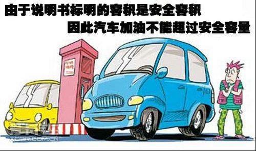加满油隐患大 汽车加油须知及方法大曝光