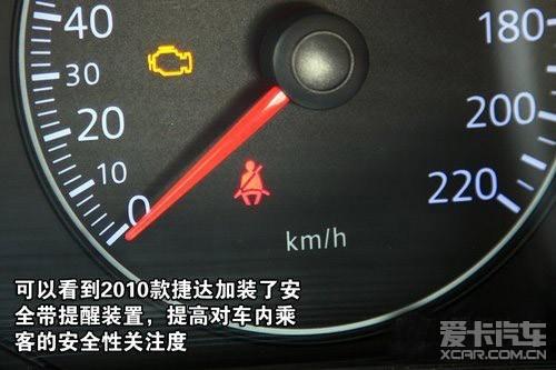 捷达仪表盘指示灯图解