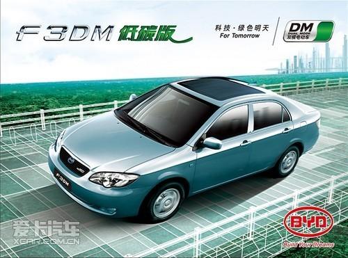 配太阳能充电 比亚迪F3DM将于29日上市高清图片
