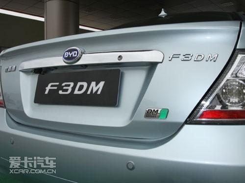 开启绿色未来 试比亚迪F3DM双模电动车高清图片