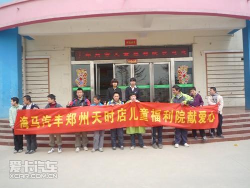 海马汽车郑州儿童福利院献爱心