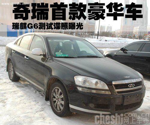 奇瑞首款豪华车型 瑞麒g6测试谍照曝光高清图片