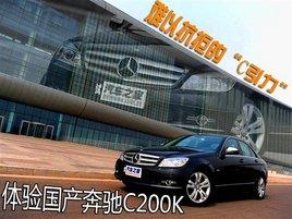 品牌成为最大杀手锏 国产奔驰C200K测试