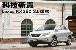 科技新贵 试驾雷克萨斯RX350【测试篇】