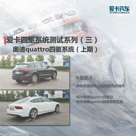 爱卡四驱系统测试之 奥迪quattro系统