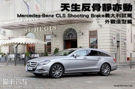 ���ද �Լݱ�����CLS Shooting Break
